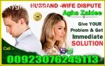 Husband wife realtionship problem s