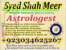 online roohani ilaj sayed shah meer