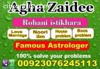 world famous astro pamist ruhani sc