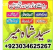 online istikhara for love marriage shah
