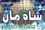 online free zaicha istakhara shah maan
