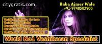 Famous & Best Vashikaran Specialist in I