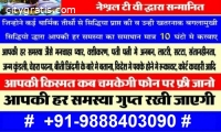 Love Guru Baba ji | +91-9888403090 Call