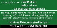 Love Vashikaran Specialist  ☏ 8146591889